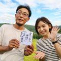 書の旅in福島〜喜多方市編 (23/59市町村)〜